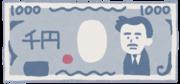 千円札(お金・紙幣).png