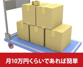 転売Road・月10万円簡単.PNG
